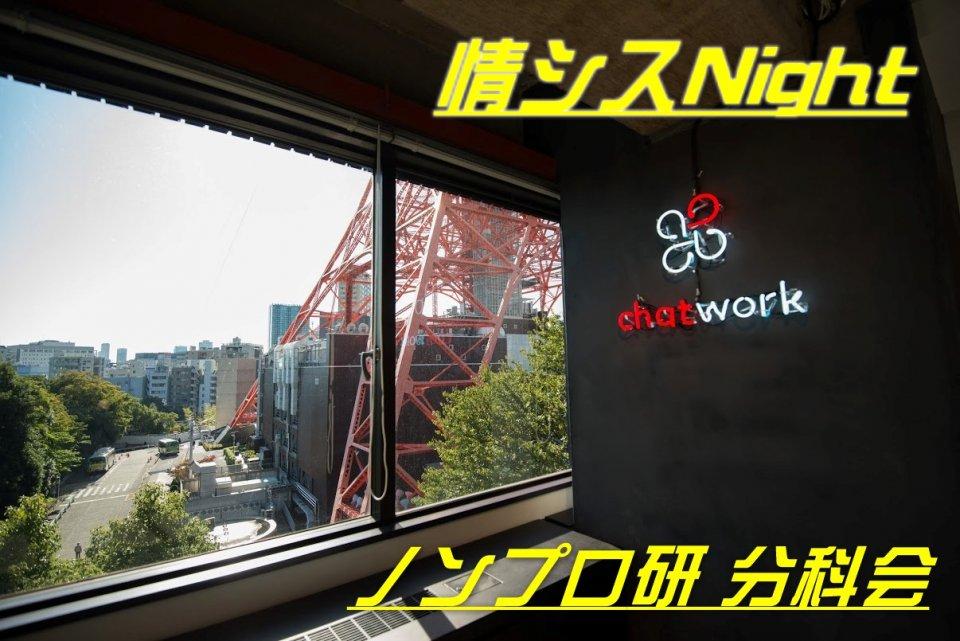 ノンプロ研分科会 情シスNight