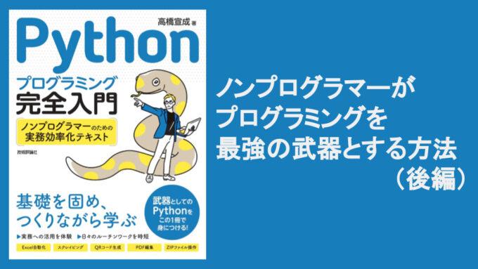 nonpro-python-2
