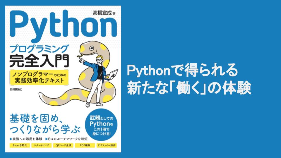 nonpro-python-3