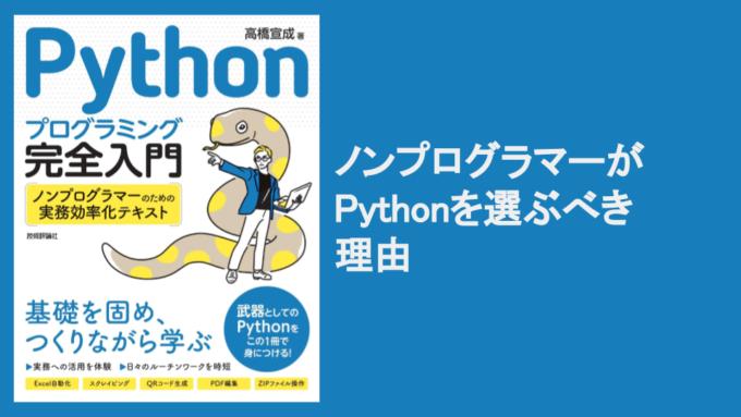 nonpro-python-4