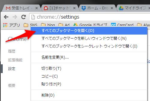 GoogleChromeでブックマークフォルダをすべて開く