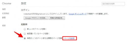 GoogleChromeでスタートページを設定