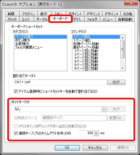 CLaunchのオプション画面でキーボードタブを選択
