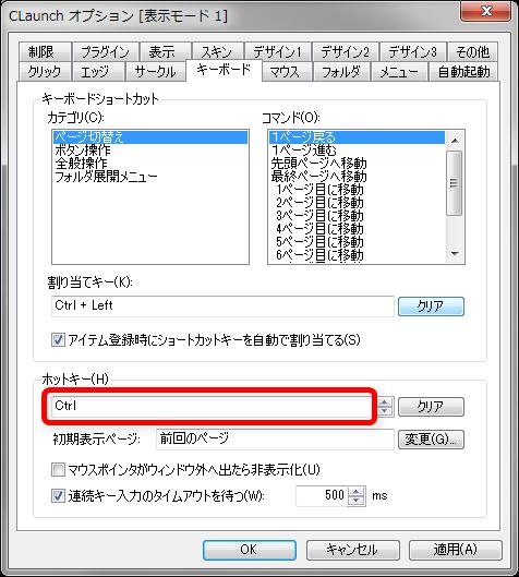 CLaunchのオプション画面でCtrlキーを押下