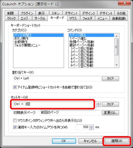 CLaunchのオプション画面でCtrl2回のホットキーを設定