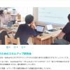 本日からコミュニティ「ノンプログラマーのためのスキルアップ研究会」がはじまりました! #ノンプロ研