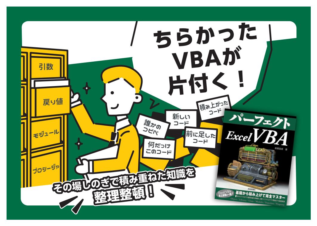 パーフェクトExcel VBAのPOPその1