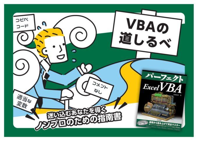 パーフェクトExcel VBAのPOPその2