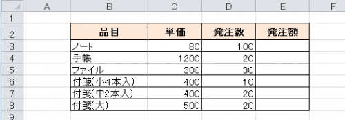 excel vba on error goto 価格表