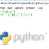 【初心者向け】IDLEを使ってPythonプログラムを作成して実行する一連の流れ