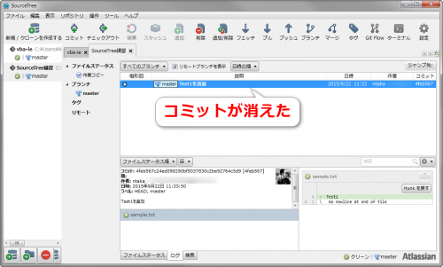 SourceTreeでコミットのリセットをした