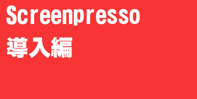 Screenpresso導入編