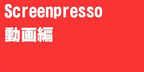 Screenpresso動画編