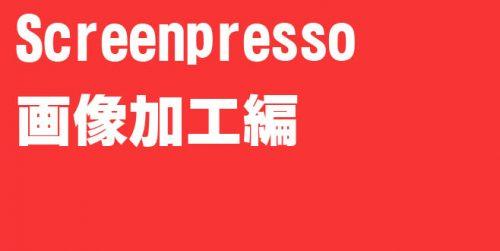 Screenpresso画像加工編