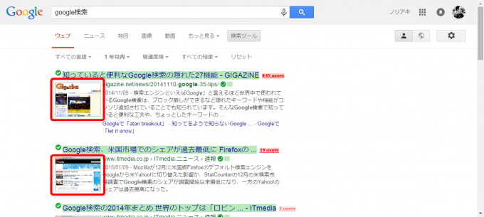 Search Preview 検索結果