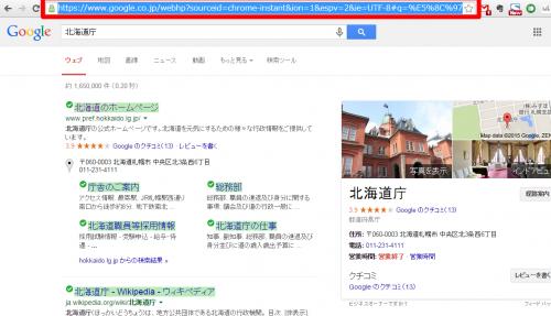 GoogleChromeの検索窓