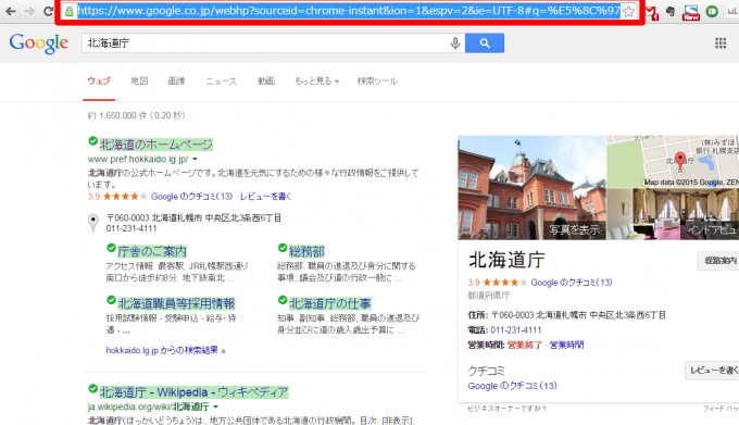 GoogleChromeの検索窓