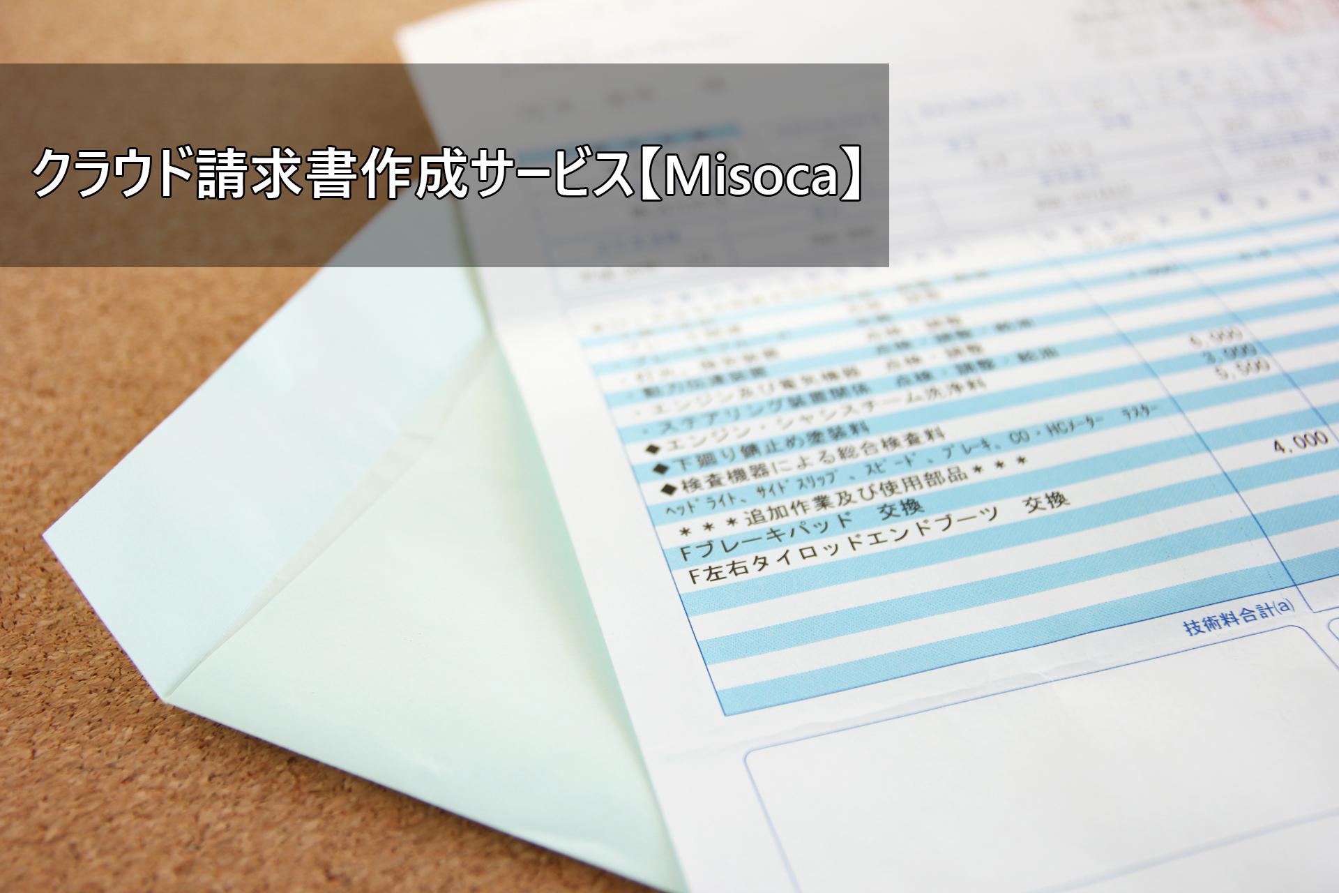 MIsoca紹介記事