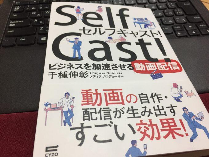 self-cast