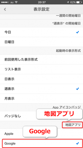 iPhoneカレンダーアプリCalendars by Readdleカレンダー表示設定
