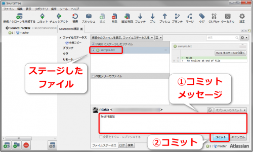 SourceTreeでコミットをする