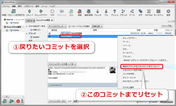 SourceTreeでコミットをリセットする