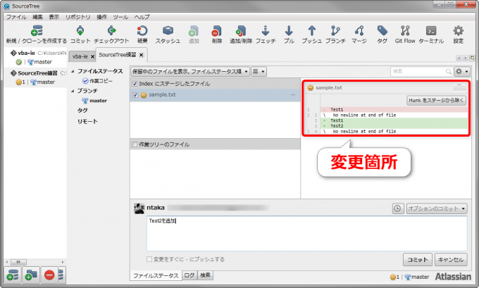 SourceTreeで2つ目のコミット