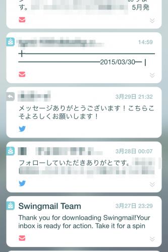 swingmailメイン画面