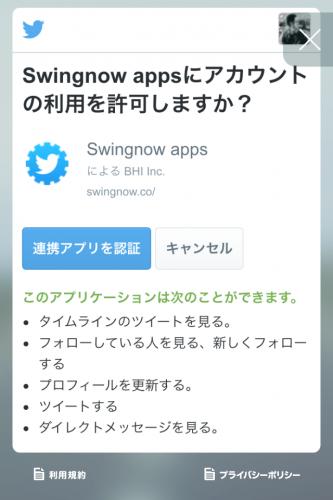 swingmailアカウント利用許可