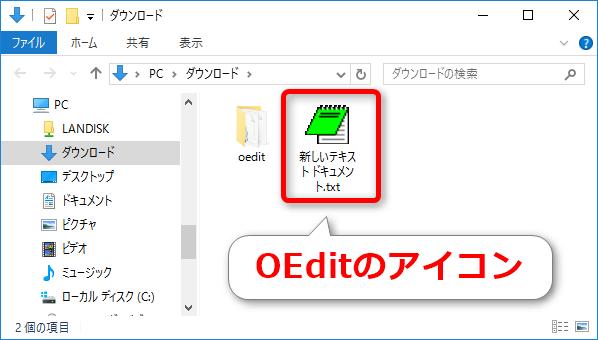 oedit-テキストファイル-関連付け