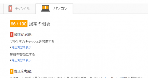 Google PageSpeed Insightsトップページ(PC)
