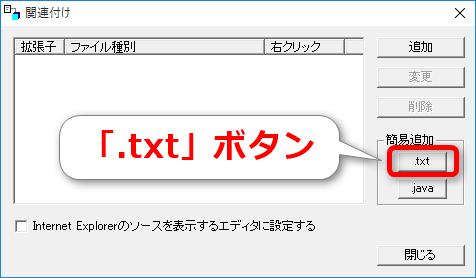 txt-ボタン-クリック