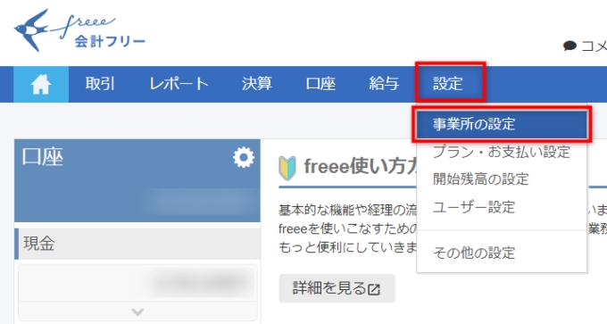freee事業所の設定