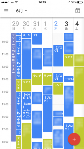 iPhoneカレンダーアプリGoogleカレンダー週間表示