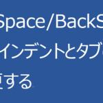 Wordの「Tab/Space/BackSpaceキーでインデントとタブの設定を変更する」とは?