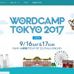 WordCamp Tokyo 2017登壇までのストーリーと終えてみて言いたいたった1つのこと