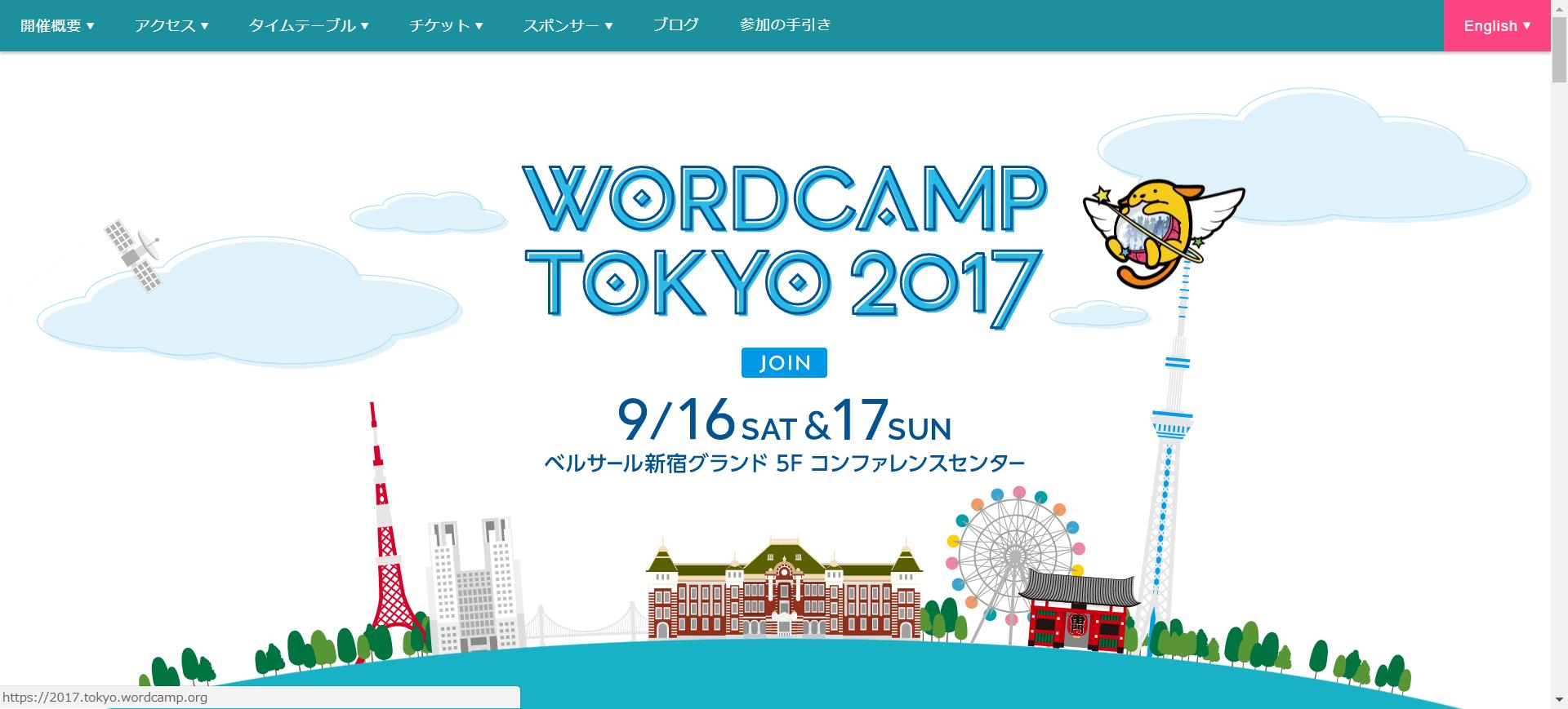 wordcamp-tokyo-2017