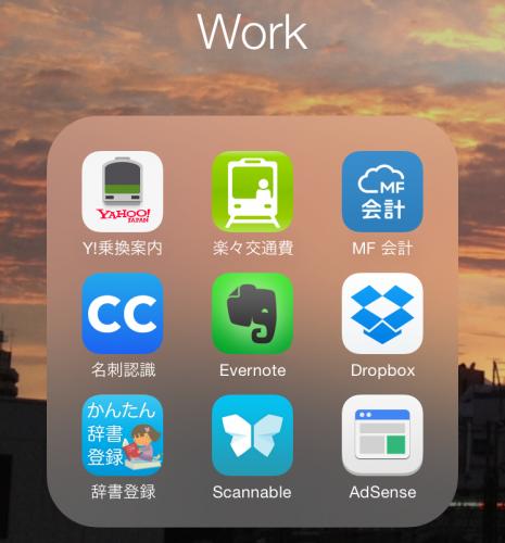 iPhone6 Workフォルダ